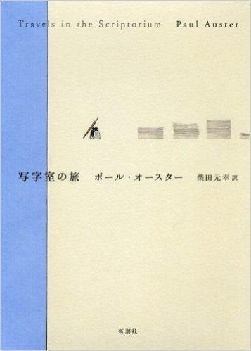 「写字室の旅」