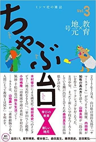 「ちゃぶ台Vol.3」