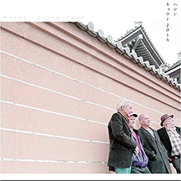 「ライブ・イン・京都」