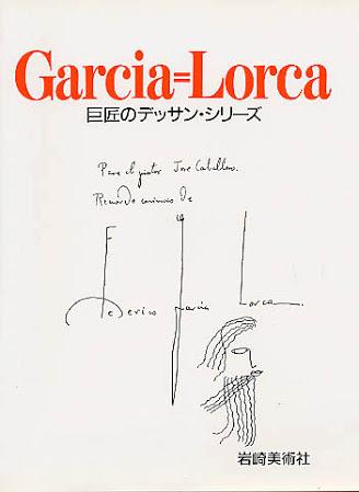 「ガルシア=ロルカ」