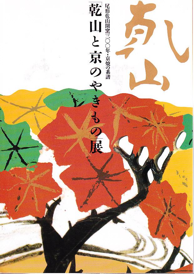 「乾山と京のきもの展」
