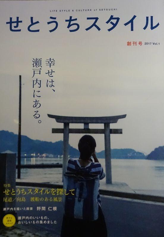 「せとうちスタイル創刊号」
