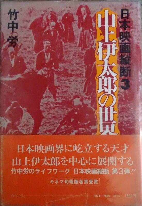 「日本映画横断3山上伊太郎の世界」