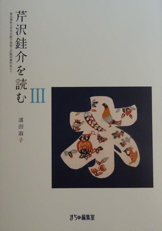 芹澤銈介を読む3」