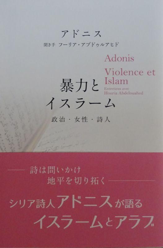 「暴力とイスラーム」