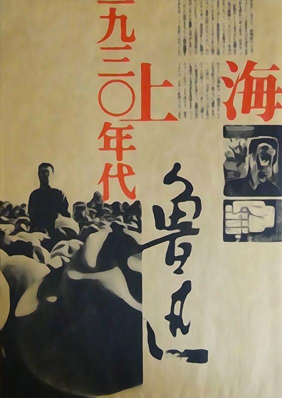 「1930年代上海」