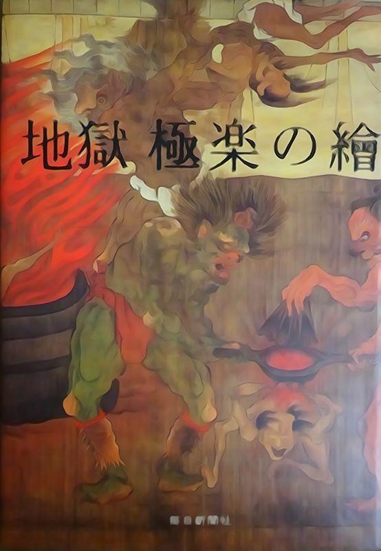 「地獄極楽の繪」