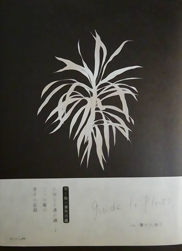 「guide to Plants 」