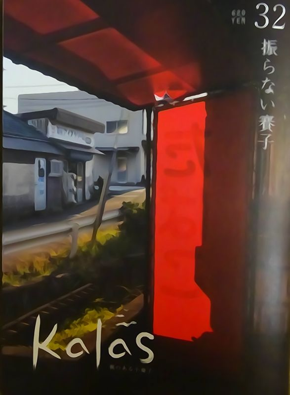 「Kalas Vol32」