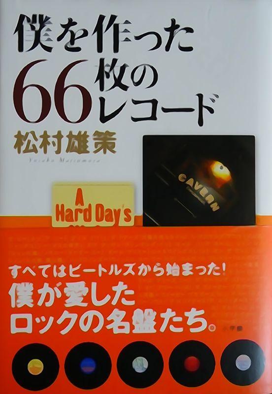 「僕を作った66枚のレコード」