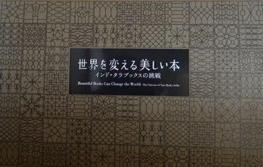 「世界を変える美しい本」