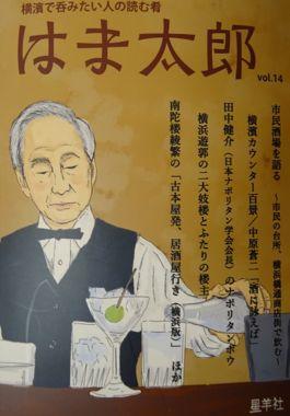 「はま太郎vol.14」
