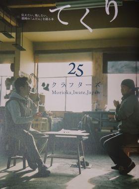 「てくり25号」