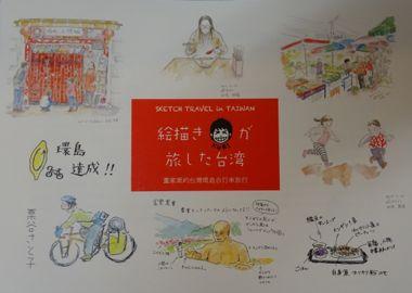 「絵描きが旅した台湾」