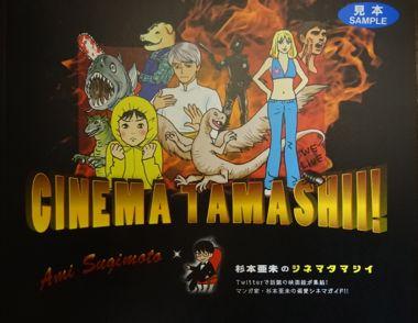 「CINEMA TAMASHII!」