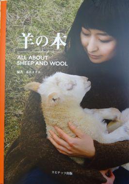 「羊の本」