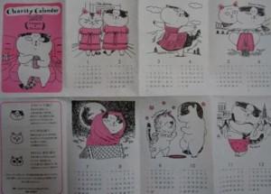 町田尚子Charity Calendar