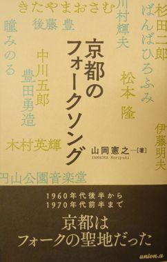 「京都のフォークソング」