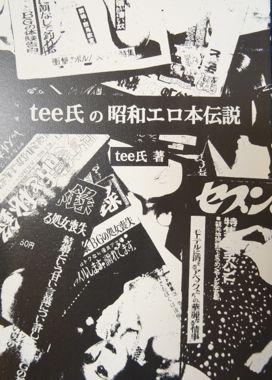 「tee氏の昭和エロ本伝説」