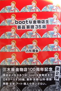 「boot な金物店主妄品妄語35選」