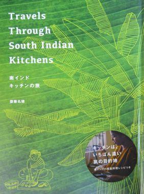 「南インドキッチンの旅」