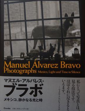 「マヌエル・アルバレス・ブラボ」