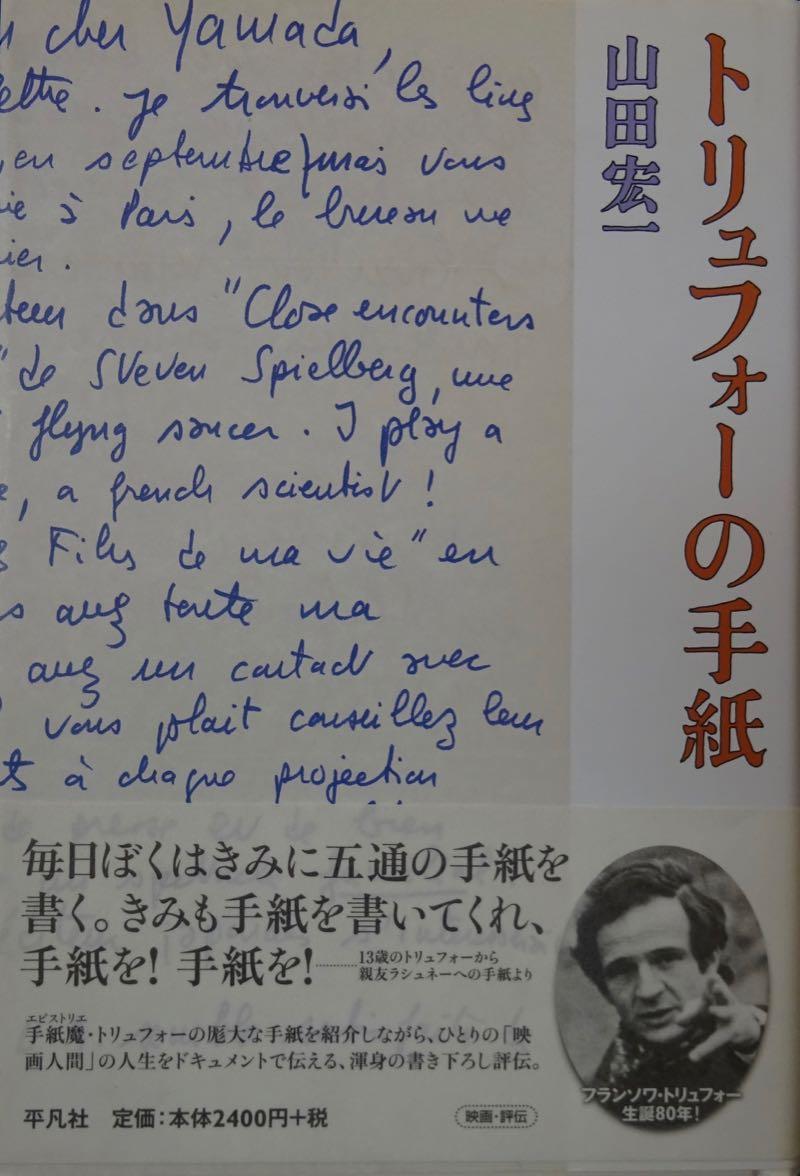「トリュフォーの手紙」