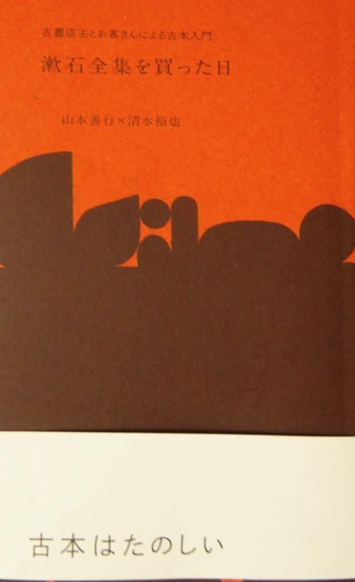 「漱石全集を買った日」