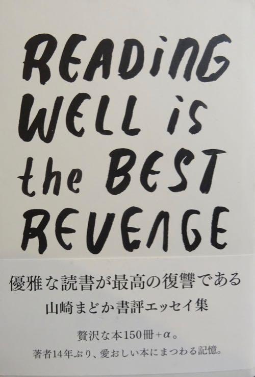 「優雅な読書が最高の復讐である」