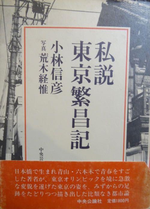 「私説東京繁盛記」
