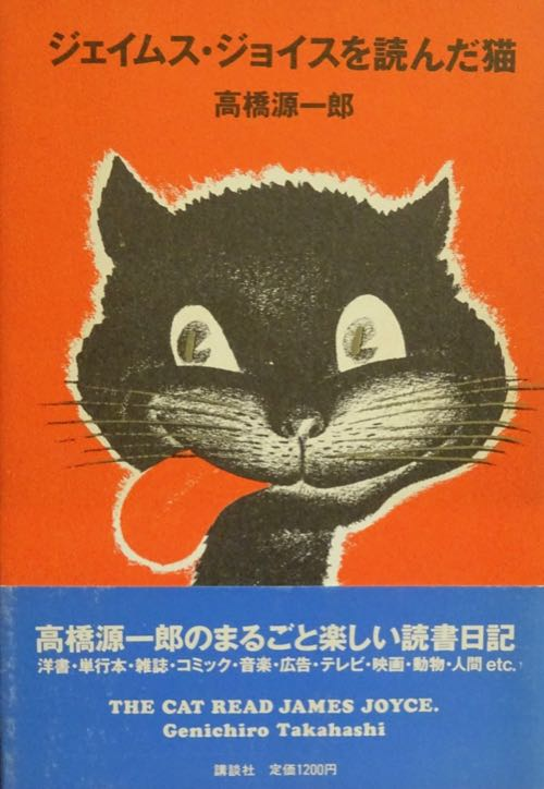 「ジェイムズ・ジョイスを読んだ猫」