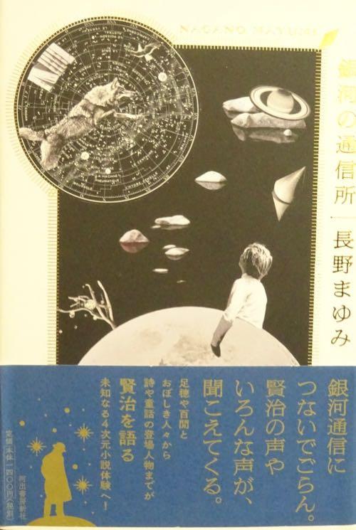 「銀河の通信所」