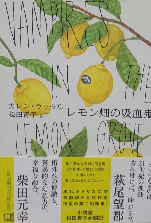 「レモン畑の吸血鬼」