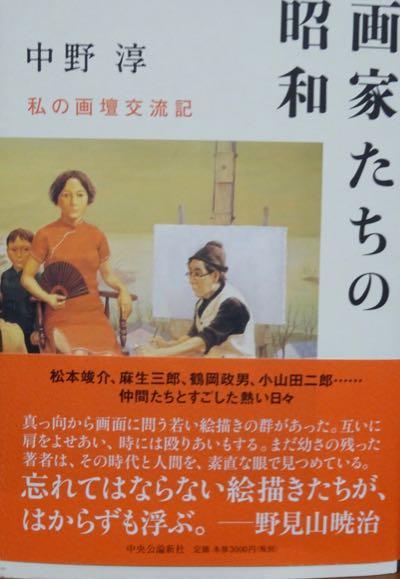 「画家たちの昭和」