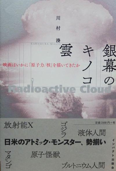 「銀幕のキノコ雲」