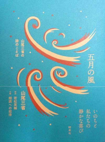 「五月の風」