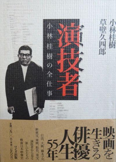 「演技者 小林桂樹の全仕事」