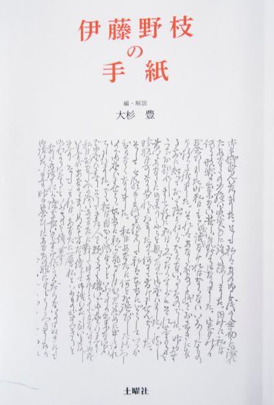 「伊藤野枝の手紙」