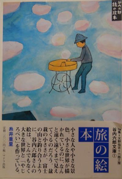 「旅の絵本」