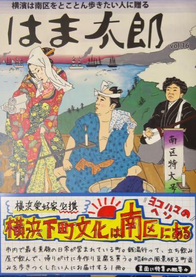 「はま太郎vol.16」