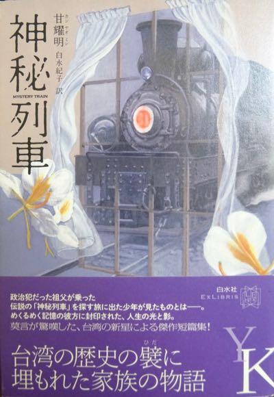 「神秘列車」