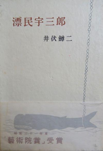 「漂流宇三郎」