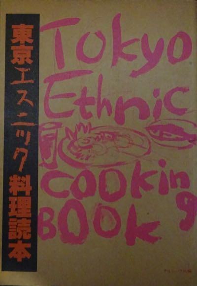 「東京エスニック料理読本」