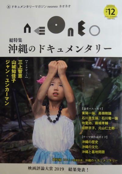 「NEONEO12号」