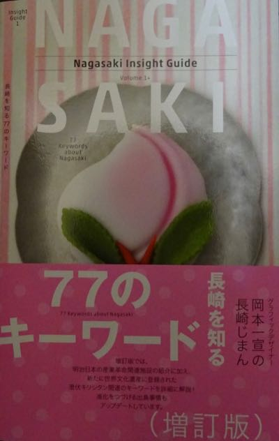 「 NAGASAKI Inside Guide]
