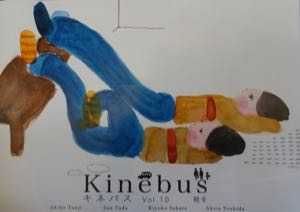 Kinebus Vol.10