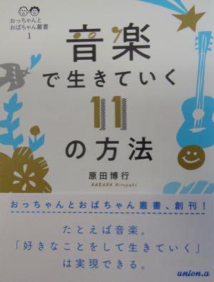 「音楽で生きていく11の方法」