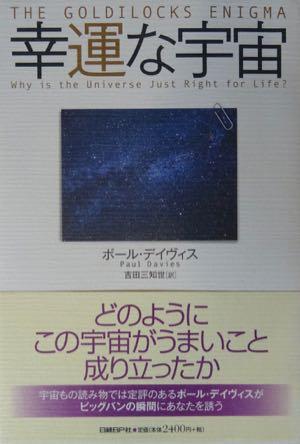 「幸運な宇宙」