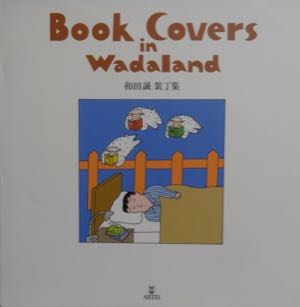 「Book Covers in Wadaland」