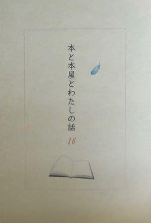 「本と本屋と私の話16号」